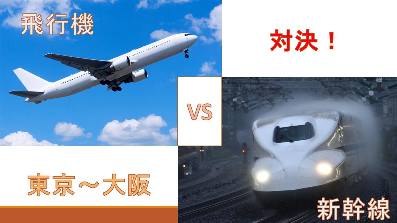【比較】東京 大阪 移動手段方法あなたならどちらにする?