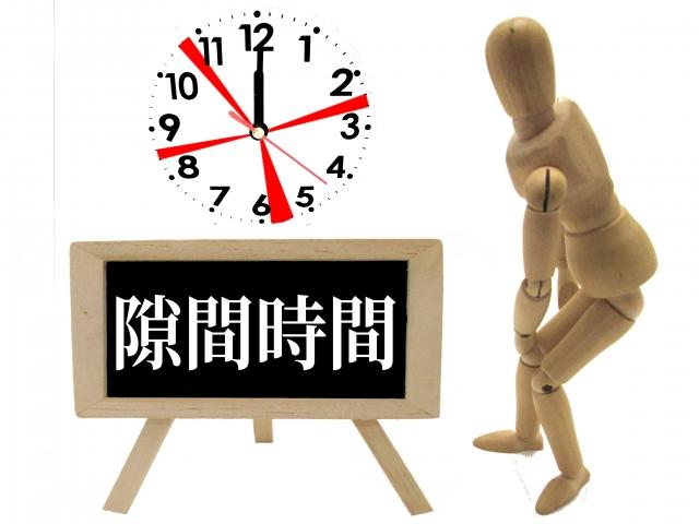 【もう挫折しない】隙間時間を有効に使うシンプルな方法
