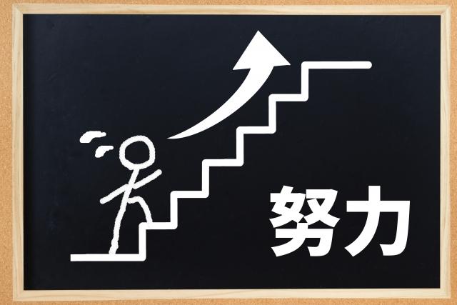 努力のステップ