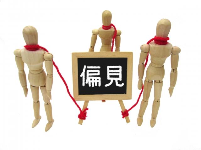偏見に縛られる人形